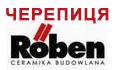 Черепиця Roben